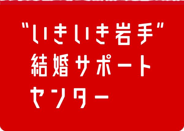 """""""いきいき岩手""""結婚サポートセンター"""